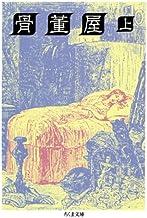 表紙: 骨董屋(上) (ちくま文庫) | チャールズ・ディケンズ