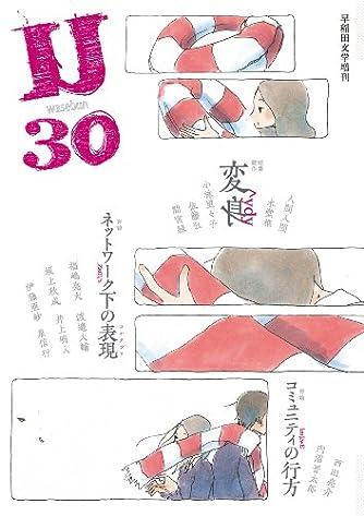 早稲田文学増刊U30