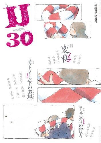 早稲田文学増刊U30の詳細を見る