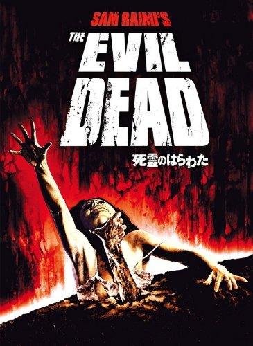 死霊のはらわた (1983) (字幕版)
