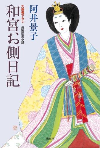 和宮お側日記 (光文社時代小説文庫)の詳細を見る