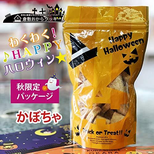 〔秋限定〕 かぼちゃ 倉敷おからクッキー 秋限定のハロウィンパッケージ仕様