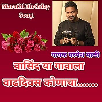 Vasind Ye Gavala Vadhdivas Konacha (Marathi Birthday Song)