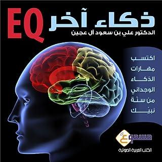 EQ - Thaka Akhar cover art