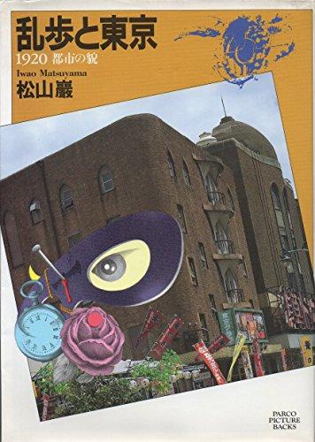 乱歩と東京―1920都市の貌 (PARCO PICTURE BACKS)の詳細を見る