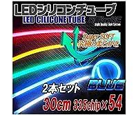 AutoEDGE LEDシリコンチューブ 30cm 青 2本セット T-CT30B0