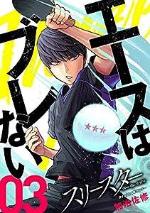 スリースター(3) (サイコミ×裏少年サンデーコミックス)