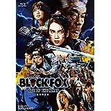 BLACKFOX:Age of the Ninja 特別限定版 [Blu-ray]