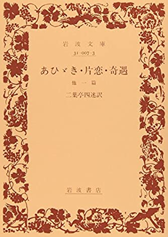 あひゞき/片恋/奇遇 (岩波文庫 緑 7-3)