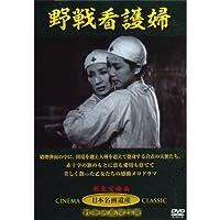 野戦看護婦 JKL-008-KEI [DVD]
