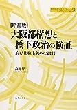 大阪都構想と橋下政治の検証―府県集権主義への批判 (地方自治ジャーナルブックレット No. 52)