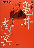 儒学者亀井南冥―ここが偉かった