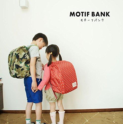 モチーフバンク(MOTIFBANK)『ランドセルカバー』