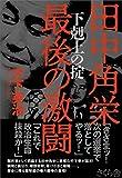 田中角栄 最後の激闘 ―下剋上の掟