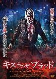 キス・オブ・ザ・ブラッド[DVD]