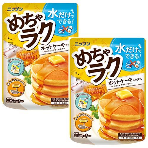 ニップン めちゃラクホットケーキミックス 150g ×2袋