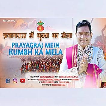 Prayagraj mein Kumbh ka Mela (Kumbh Mela Song)
