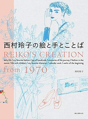 西村玲子の絵と手とことば: REIKO'S CREATION from 1970