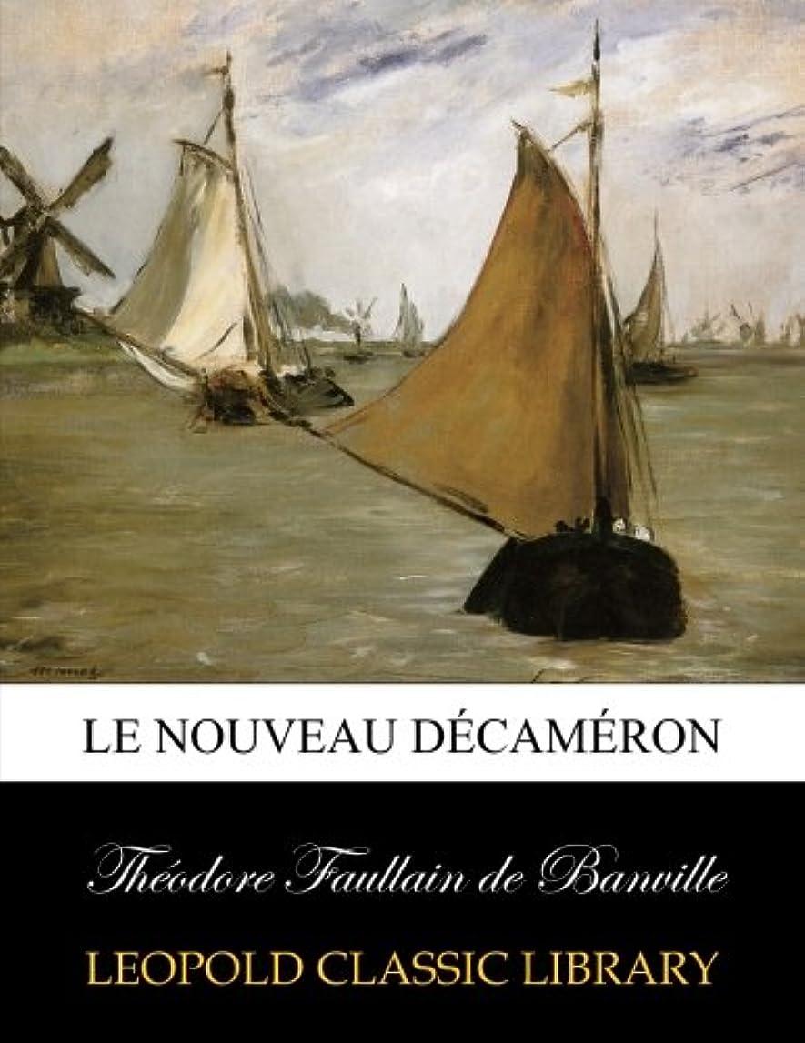 持参リスエントリLe Nouveau décaméron
