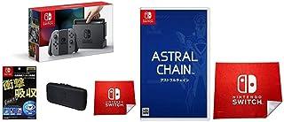 Nintendo Switch 本体 (ニンテンドースイッチ) 【Joy-Con(L)/(R) グレー】(Amazon.co.jp限定特典付) + ASTRAL CHAIN(アストラル チェイン) -Switch (Amazon.co.jp限定特典付) セット