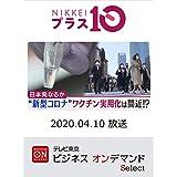 日経プラス10 4月10日放送