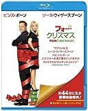 フォー・クリスマス[Blu-ray/ブルーレイ]
