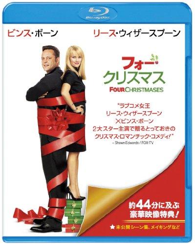 ワーナーブラザースジャパン『フォー・クリスマス』