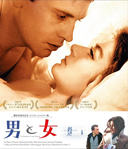 男と女 製作50周年記念 デジタル・リマスター版 [Blu-ray]