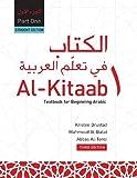 Al-Kitaab fii Ta'allum...image