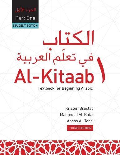 Al-Kitaab fii Ta'allum al-'Arabiyya: A Textbook for Beginning Arabic: Part One
