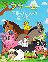 ファーム 子供のための塗り絵: 男の子と女の子、トドラー2-4 4-8年のための動物のページを持つかわいいフ&