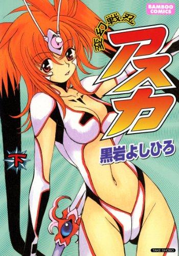 変幻戦忍アスカ  (下) (バンブーコミックス) - 黒岩よしひろ