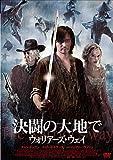 決闘の大地で ウォリアーズ・ウェイ [DVD] image