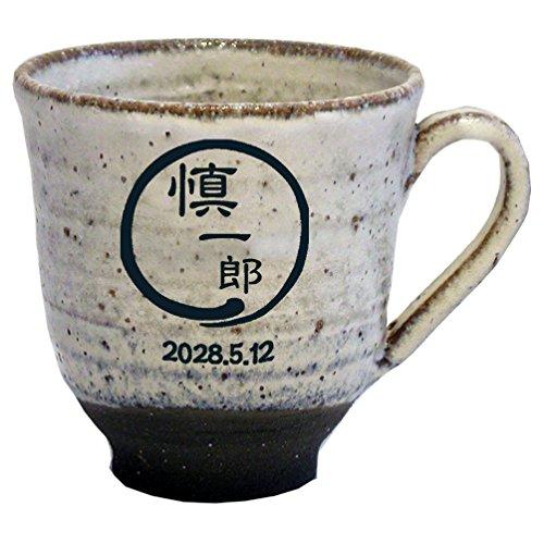 しがらき焼 おしゃれ 名入れ マグカップ 名前入り コーヒーカップ 信楽焼 還暦 退職 誕生日 父の日 男性 プレゼント 潮筆黒