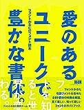 『愛のあるユニークで豊かな書体。』フォントかるたのフォント読本