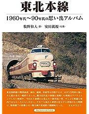 東北本線 1960~90年代の思い出アルバム (1960~90年代の思い出アルバム)