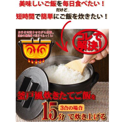 メイダイ電子レンジも直火もOK「おひつ」にもなる美味しく炊ける「釜戸炊飯器」1合~3合ブラック