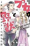 プ女と野獣 JKが悪役レスラーに恋した話 ベツフレプチ(2) (別冊フレンドコミックス)