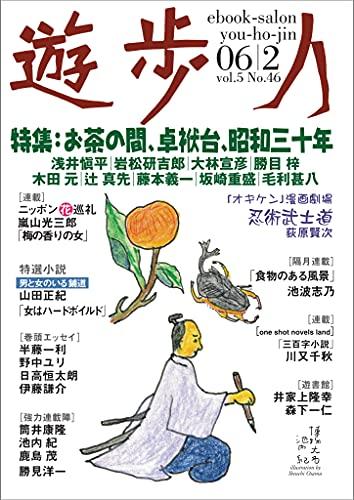 遊歩人 2006年2月号: 特集・お茶の間、卓袱台、昭和三十年