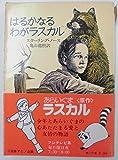 はるかなるわがラスカル (1976年) (角川文庫)