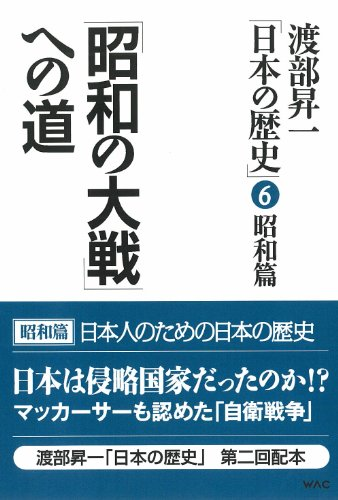 昭和の大戦への道 渡部昇一「日本の歴史」6 昭和篇 - 渡部 昇一