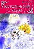 氷の王に奪われた天使 (ハーレクインコミックス)