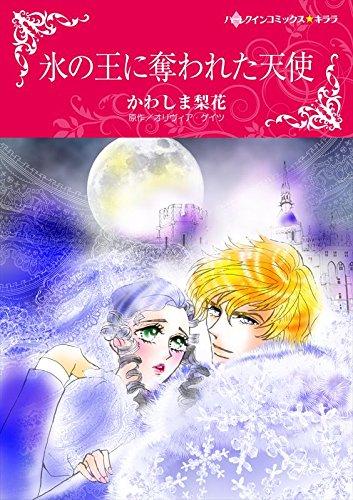 氷の王に奪われた天使 (ハーレクインコミックス)の詳細を見る