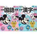 新レインボー小学辞典 改訂第6版 ディズニー版 「国語・漢字」 2冊セット (オールカラー)