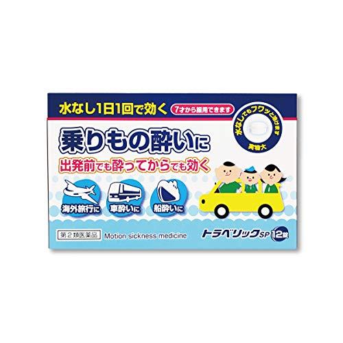 米田薬品『トラベリックSP』