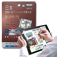 iPad Pro 11インチ 保護フィルム ペーパーライク iPad 11 ペーパーライク 液晶保護フィルム iPad Pro 11 フィルム 2020 最新 反射/指紋防止 アンチグレアペン先摩耗低減【紙のような描き心地】