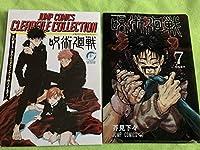 呪術廻戦 ジャンプフェスタ2021 JC柄クリアファイルコレクション 7巻柄