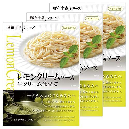 パスタソース レモンクリームソース生クリーム仕立て(麻布十番シリーズ) レトルトパスタソース