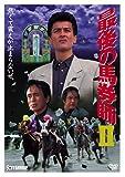 最後の馬券師 II[DVD]