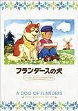 フランダースの犬 ファミリーセレクションDVDボックス[DVD]